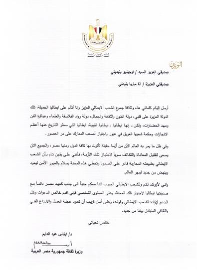 Lettera del Ministro della Cultura della Repubblica Araba d'Egitto